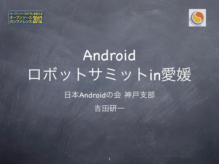 Androidロボットサミットin愛媛  日本Androidの会 神戸支部       吉田研一         1