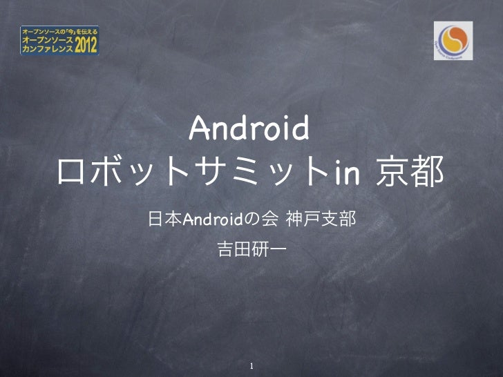 Androidロボットサミットin 京都   日本Androidの会 神戸支部        吉田研一          1