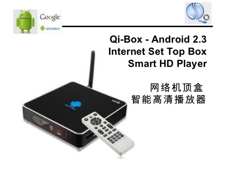 Qi-Box - Android 2.3 Internet Set Top Box Smart HD Player 网络机顶盒  智能高清播放器