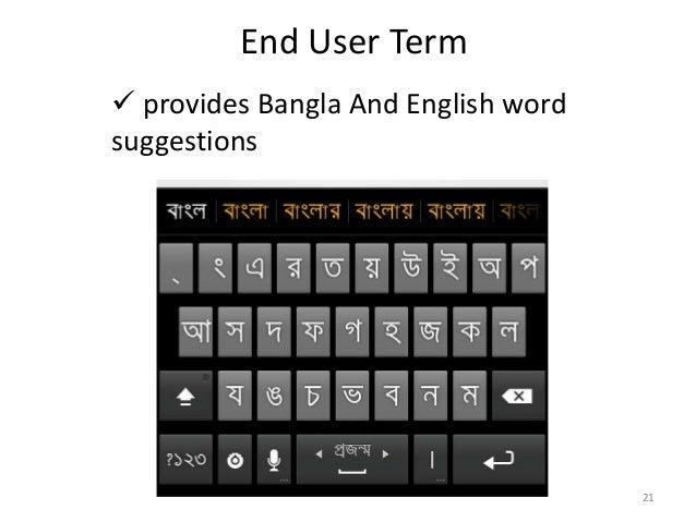 The Next Phase Android Bangla KeyBoard