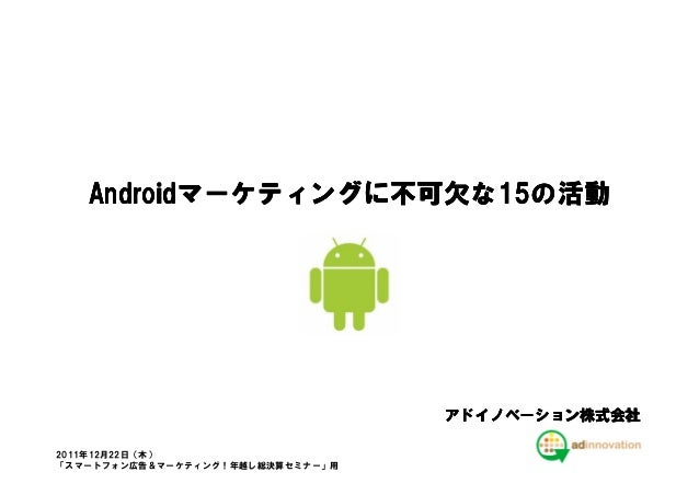 AndroidAndroidAndroidAndroidマーケティングマーケティングマーケティングマーケティングに不可欠に不可欠に不可欠に不可欠なななな15151515のののの活動活動活動活動 アドイノベーション株式会社アドイノベーション株式会...