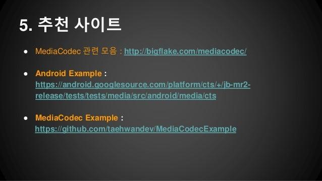 Android media codec 사용하기