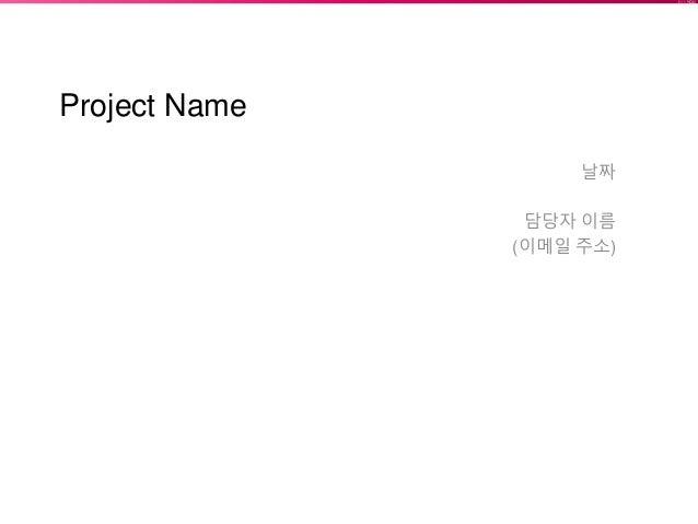 ISEEYOU Project Name 날짜 담당자 이름 (이메일 주소)