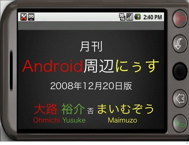 月刊 Android周辺にぅす 2008年12月20日版 大路 裕介 否 まいむぞう Ohmichi Yusuke Maimuzo 1
