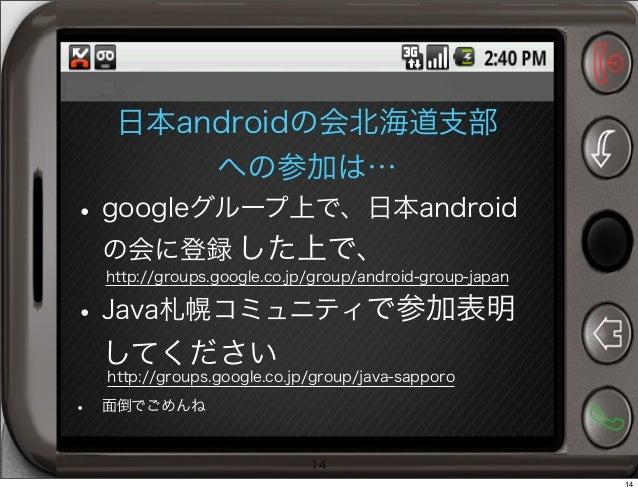 android_news_in_hokkaido_200812