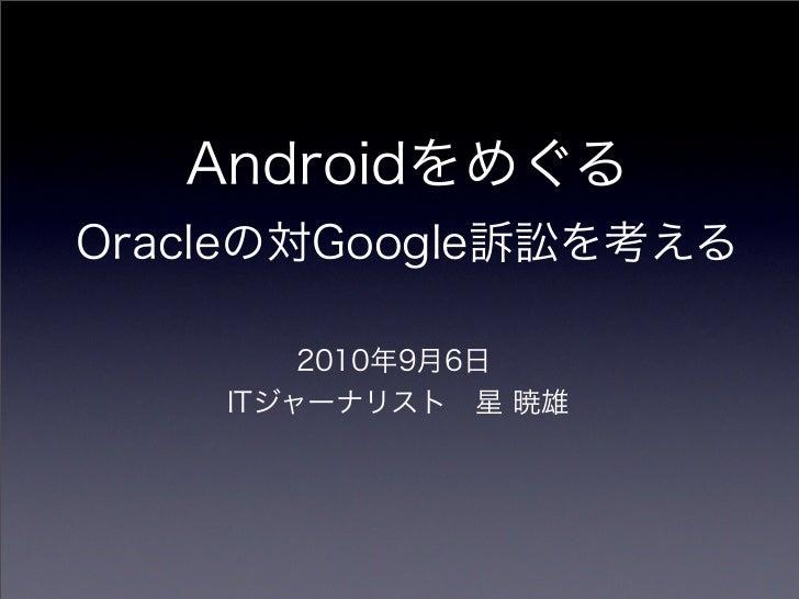 Androidをめぐるoracleの対google訴訟を考える