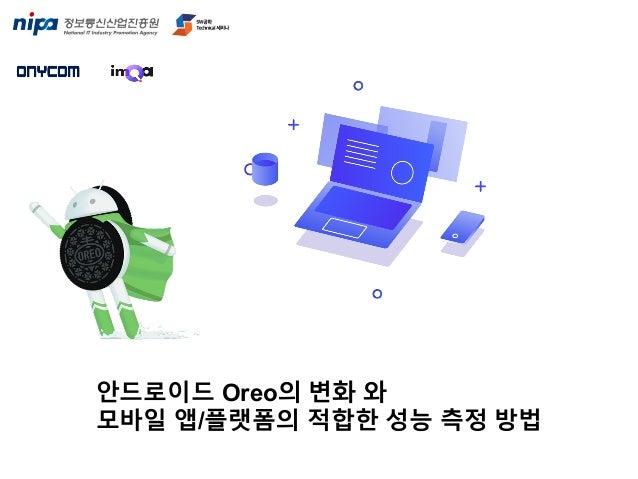 안드로이드 Oreo의 변화 와 모바일 앱/플랫폼의 적합한 성능 측정 방법 IMQA 손영수