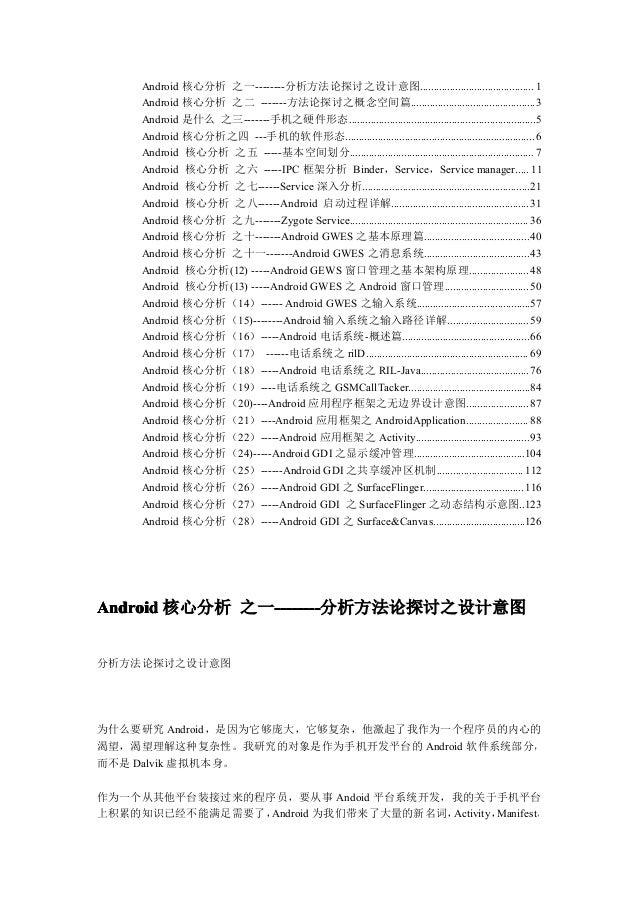 Android 核心分析 之一--------分析方法论探讨之设计意图.......................................... 1 Android 核心分析 之二 -------方法论探讨之概念空间篇...........