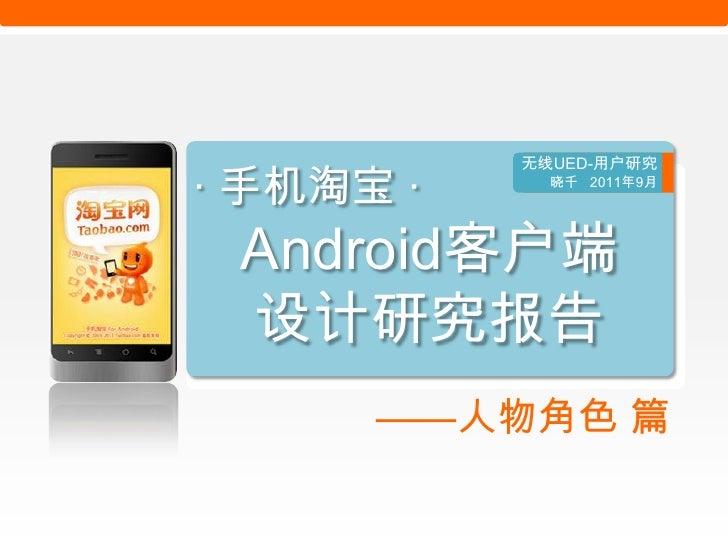 无线UED-用户研究· 手机淘宝 ·       晓千 2011年9月 Android客户端 设计研究报告    _之人物角色       ——人物角色 篇