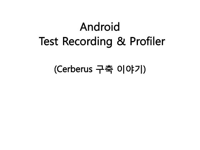 Android Test Recording & Profiler (Cerberus 구축 이야기)