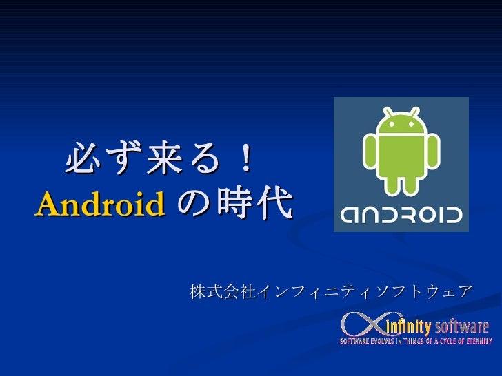 必ず来る! Android の時代 株式会社インフィニティソフトウェア