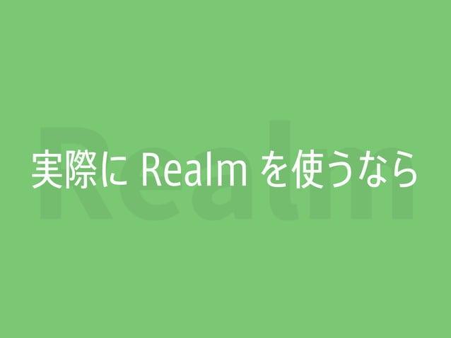 Realm実際に Realm を使うなら