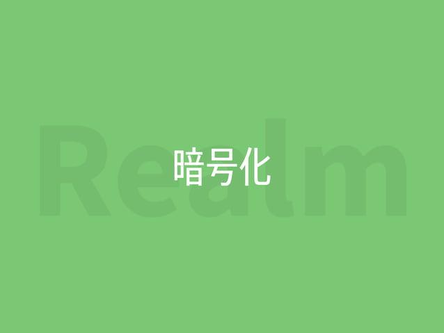 Realm暗号化