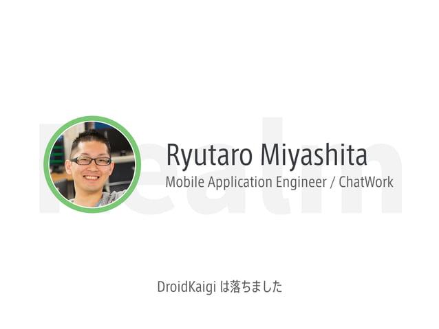 RealmRyutaro Miyashita Mobile Application Engineer / ChatWork DroidKaigi は落ちました