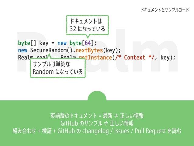 Realmbyte[] key = new byte[64]; new SecureRandom().nextBytes(key); Realm realm = Realm.getInstance(/* Context */, key); 英語...