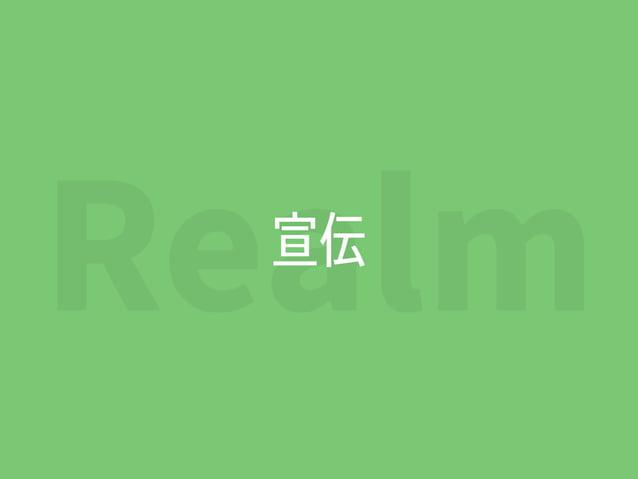 Realm宣伝