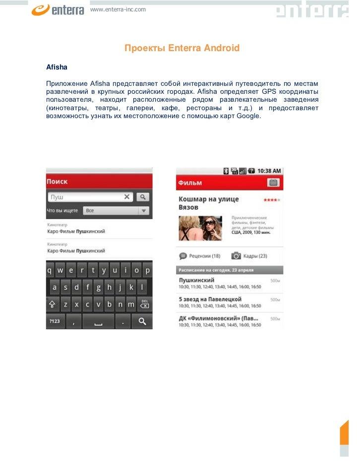 www.enterra-inc.com                      Проекты Enterra AndroidAfishaПриложение Afisha представляет собой интерактивный п...