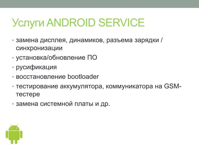 Услуги ANDROID SERVICE• замена дисплея, динамиков, разъема зарядки /синхронизации• установка/обновление ПО• русификация• в...