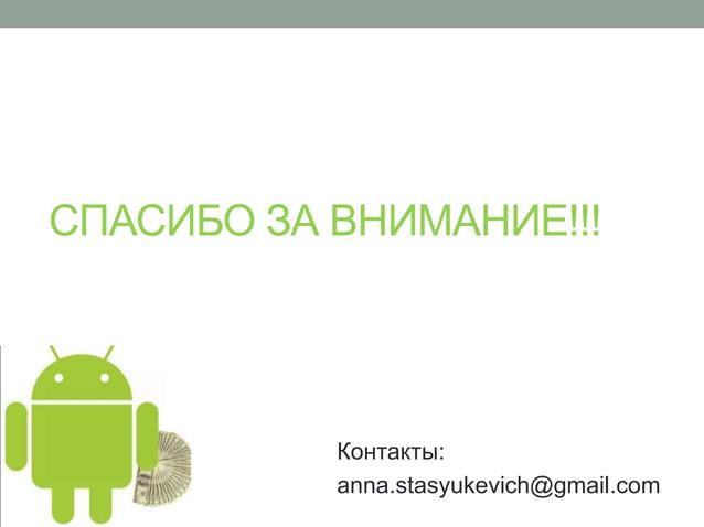 СПАСИБО ЗА ВНИМАНИЕ!!!Контакты:anna.stasyukevich@gmail.com