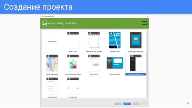 Уроки программирования в Android Studio (На …