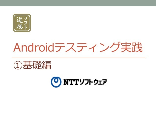 Androidテスティング実践 ①基礎編