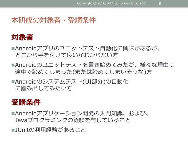 Androidテスティング実践 基礎編 Slide 3