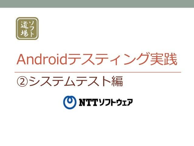 Androidテスティング実践 ②システムテスト編