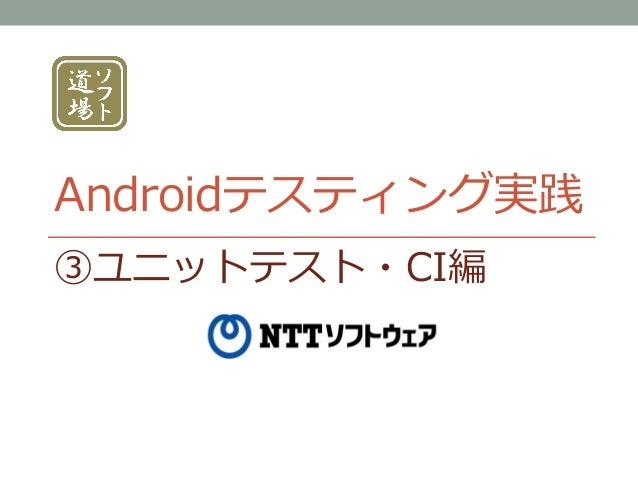 Androidテスティング実践 ③ユニットテスト・CI編