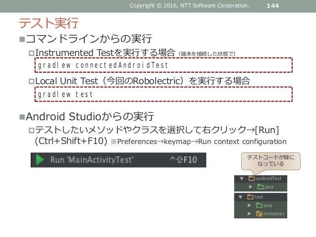 コマンドラインからの実行 Instrumented Testを実行する場合(端末を接続した状態で) Local Unit Test(今回のRobolectric)を実行する場合 Android Studioからの実行 テストしたいメソ...