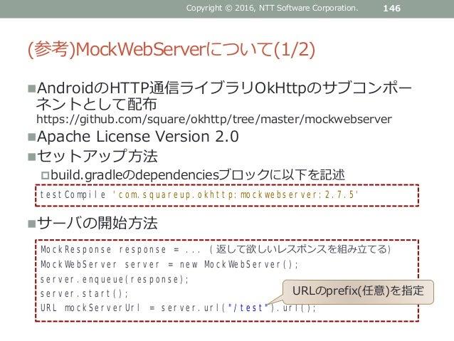 AndroidのHTTP通信ライブラリOkHttpのサブコンポー ネントとして配布 https://github.com/square/okhttp/tree/master/mockwebserver Apache License Vers...