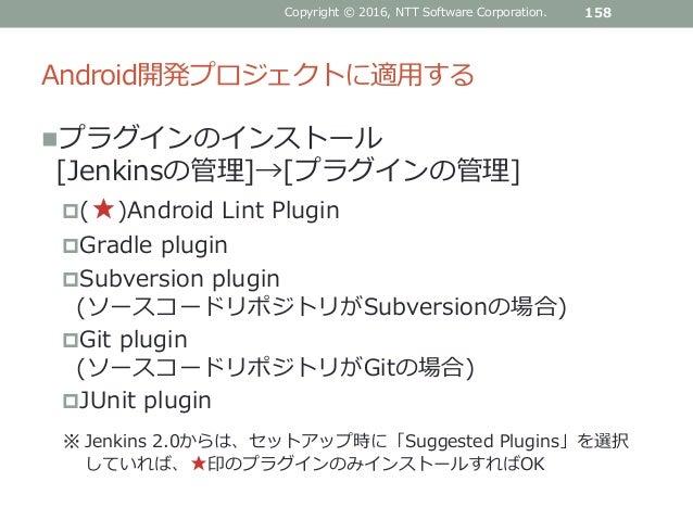 Android開発プロジェクトに適用する プラグインのインストール [Jenkinsの管理]→[プラグインの管理] (★)Android Lint Plugin Gradle plugin Subversion plugin (ソースコ...