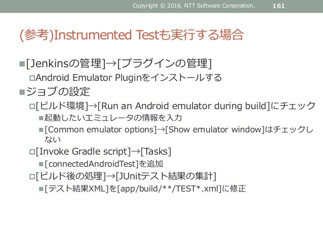 (参考)Instrumented Testも実行する場合 [Jenkinsの管理]→[プラグインの管理] Android Emulator Pluginをインストールする ジョブの設定 [ビルド環境]→[Run an Android e...