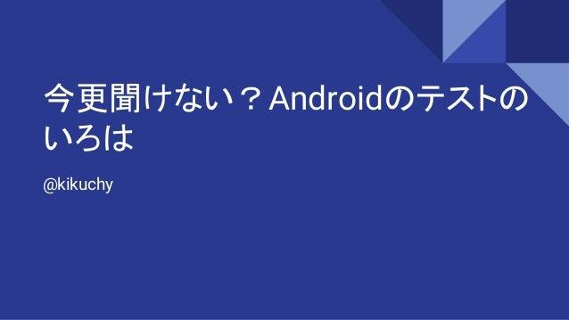 今更聞けない?Androidのテストの いろは @kikuchy