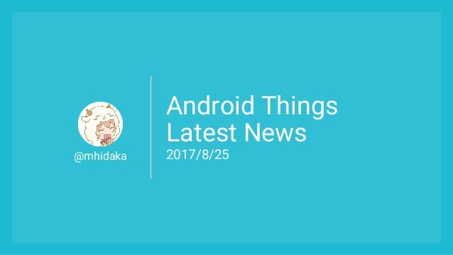 Android Things Latest News 2017/8/25@mhidaka