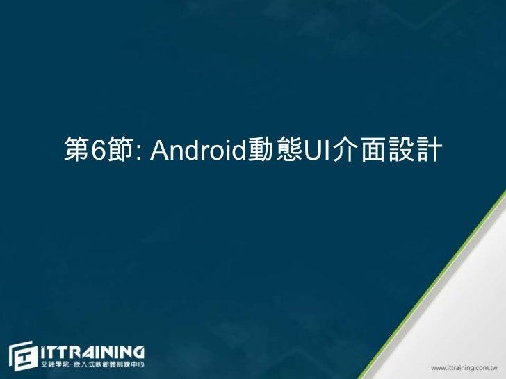 第6節: Android動態UI介面設計