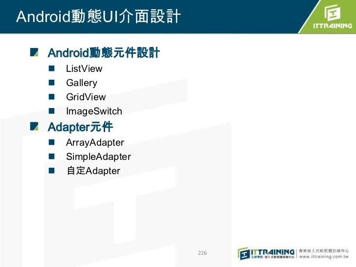 Android動態ui介面設計 Slide 2