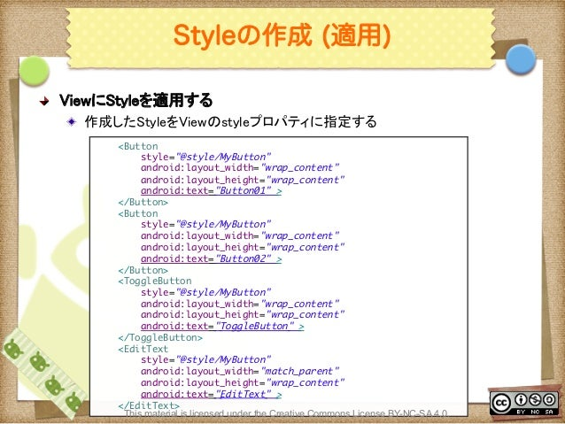 """Ⅶ - 100 Styleの作成 (適用) ! ViewにStyleを適用する ! 作成したStyleをViewのstyleプロパティに指定する <Button style=""""@style/MyButton"""" android:layou..."""