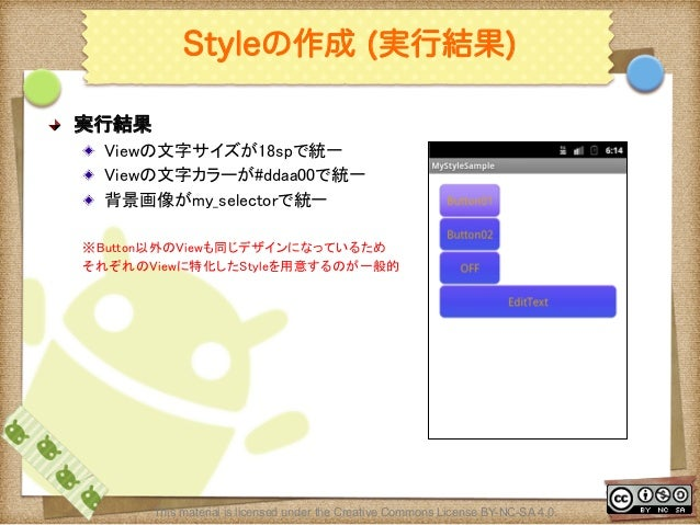 Ⅶ - 101 Styleの作成 (実行結果) ! 実行結果 ! Viewの文字サイズが18spで統一 ! Viewの文字カラーが#ddaa00で統一 ! 背景画像がmy_selectorで統一  ※Button以外のViewも同じデ...