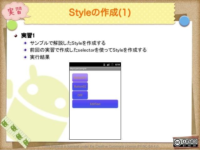 Ⅶ - 102 Styleの作成(1) ! 実習1 ! サンプルで解説したStyleを作成する ! 前回の実習で作成したselectorを使ってStyleを作成する ! 実行結果 This material is licensed un...
