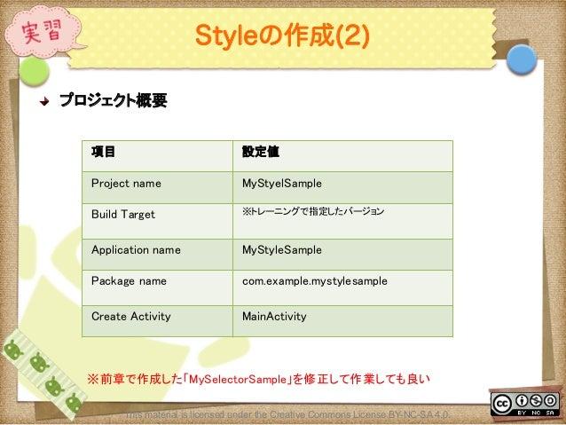Ⅶ - 103 Styleの作成(2) ! プロジェクト概要  項目  設定値 Project name   MyStyelSample   Build Target   ※トレーニングで指定したバージョン   Applica...