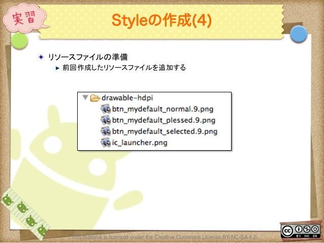 Ⅶ - 105 Styleの作成(4) ! リソースファイルの準備 ! 前回作成したリソースファイルを追加する 3.2 実習 Themeを作成する This material is licensed under the Creative ...