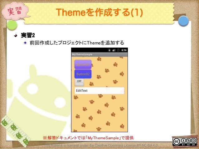 Ⅶ - 115 Themeを作成する(1) ! 実習2 ! 前回作成したプロジェクトにThemeを追加する ※解答ドキュメントでは「MyThemeSample」で提供 This material is licensed under the...