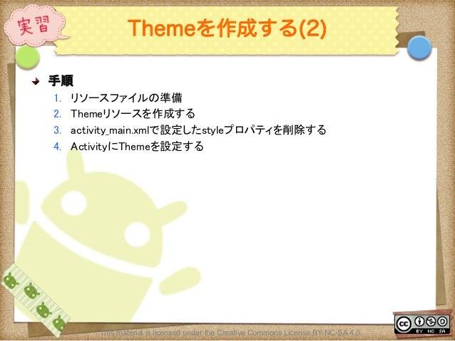 Ⅶ - 116 Themeを作成する(2) ! 手順 1. リソースファイルの準備 2. Themeリソースを作成する 3. activity_main.xmlで設定したstyleプロパティを削除する 4. ActivityにT...