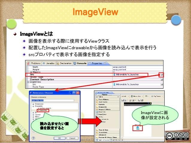 Ⅶ - 68 ImageView ! ImageViewとは ! 画像を表示する際に使用するViewクラス ! 配置したImageViewにdrawableから画像を読み込んで表示を行う ! srcプロパティで表示する画像を指定する T...