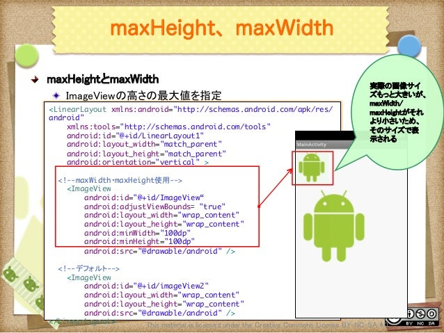 """Ⅶ - 71 <LinearLayout xmlns:android=""""http://schemas.android.com/apk/res/ android"""" xmlns:tools=""""http://schemas.android.com/..."""