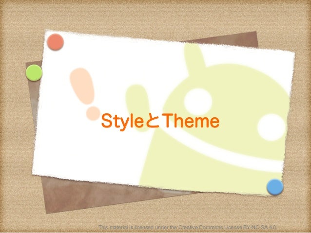 StyleとTheme This material is licensed under the Creative Commons License BY-NC-SA 4.0.