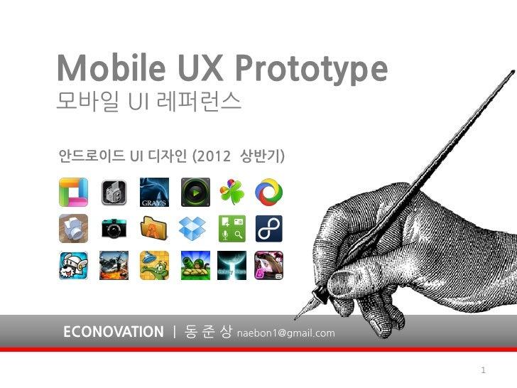 Mobile UX Prototype모바일 UI 레퍼런스안드로이드 UI 디자인 (2012 상반기)ECONOVATION | 동 준 상 naebon1@gmail.com                                ...