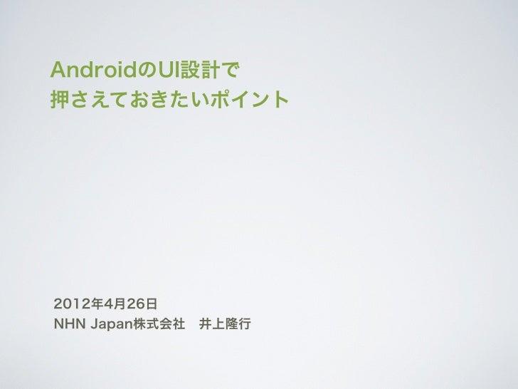 AndroidのUI設計で押さえておきたいポイント2012年4月26日NHN Japan株式会社井上隆行