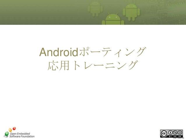 Androidポーティング 応用トレーニング Ver1.00(10)
