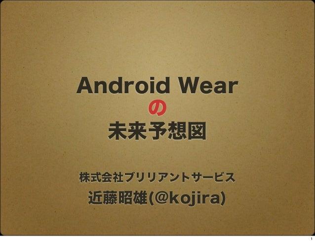 未来予想図 Android Wear 株式会社ブリリアントサービス 近藤昭雄(@kojira) の 1